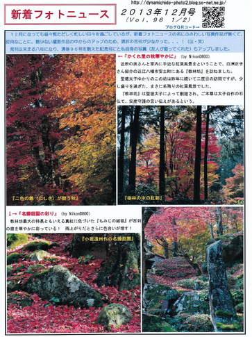 2013-12新着フォトニュース.jpg