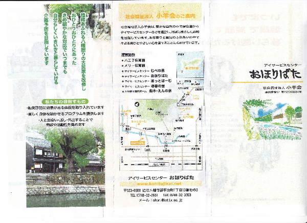 おほりばたパンフレット.jpg