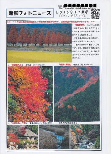 フォトニュース2010-11-1.jpg