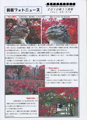 フォトニュース2010-11-2.jpg