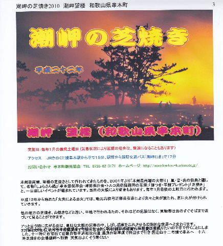 串本町観光協会HP.jpg