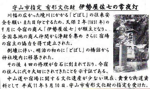 守山宿樹下神社.jpg