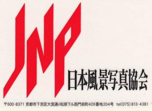 日本風景写真協会ロゴ.jpg
