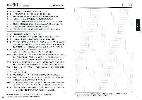 自分史年表2.jpg