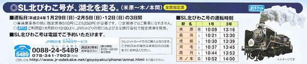 2011-01北びわこ号.jpg