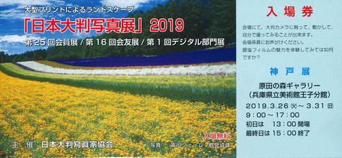 2019日本大判写真展864.jpg