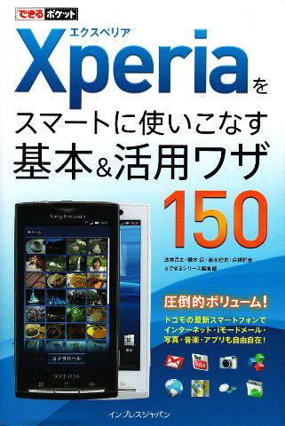 Experia本-2.jpg