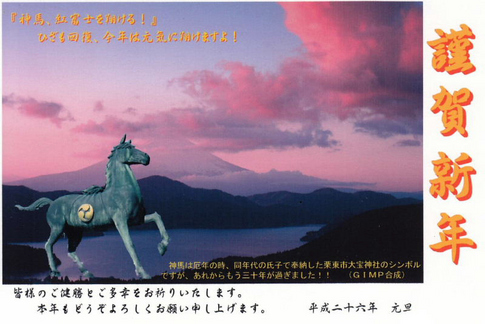 H26 年賀状.jpg