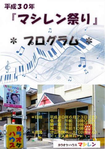 H30 マシレン祭り(守山市民H)783.jpg