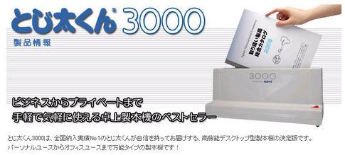 tojitakun3000-top.jpg
